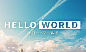 Official髭男dism「イエスタデイ」歌詞の意味やMVフル動画は?「HELLO WORLD」主題歌にヒゲダンの新曲が抜擢され話題に。