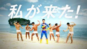 モンスト&ヒロアカCM女性・女優の大和田南那が水着美女だし可愛すぎる|オールマイト姿のなかやまきんに君も自慢の肉体美を披露。