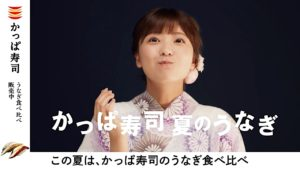 かっぱ寿司CM女優・美女は本田望結ではなく工藤美桜|夏のうなぎを食べる2019最新CMが可愛いと話題に。