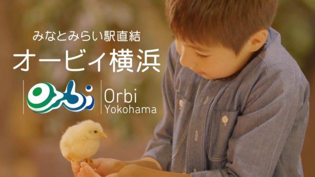 オービィ横浜 子役