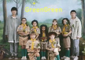 ゆず「GreenGreen」歌詞全文やMVフル動画の意味を解釈&考察|お〜いお茶CMソングは「別れ」を歌った淡く切ない新曲。