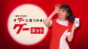 グーネットCM女優の伊原六花がめちゃくちゃ可愛いが「イライラする」との声も|自作振り付けダンスを披露するシリーズはどこへ向かうのか。