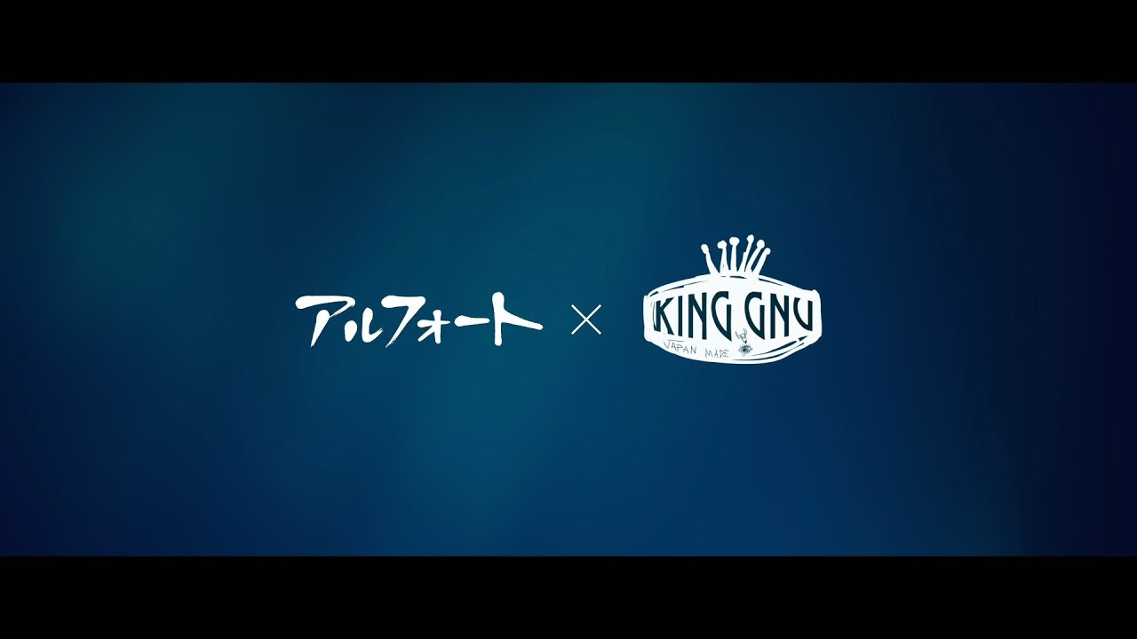 King Gnu 傘 歌詞