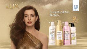 LUX CM外国人女優のアンハサウェイがあまりにも美しすぎる|歴代キャストには齋藤飛鳥やスカーレットヨハンソンなど名だたる女優が名を連ねる。