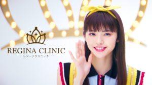 レジーナクリニックCM女優の鈴木ゆうかがちょっとイライラするけど可愛い|レジクリの癖になるCMが話題に。