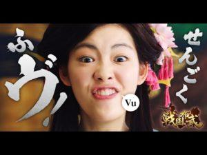 戦国布武CM女優の中村里帆の変顔が衝撃的|元ニコラモデル&インスタ人気女優が体当たり演技を披露し話題に。