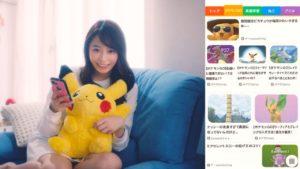 スマートニュースポケモンGOCM女優の宇垣美里が可愛い|乃木坂・日向坂も出演するシリーズに我らが宇垣美里アナが登場。
