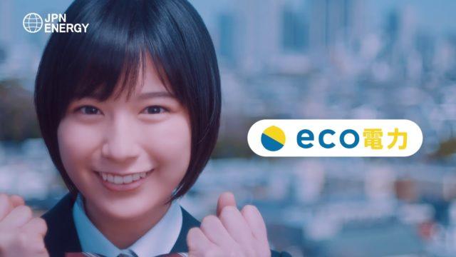eco電力 CM