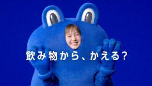 アサヒ飲料「はたらくアタマに」CM女優の本田翼がマジで可愛い カエル着ぐるみの顔だけでも可愛いという反則級のCM。