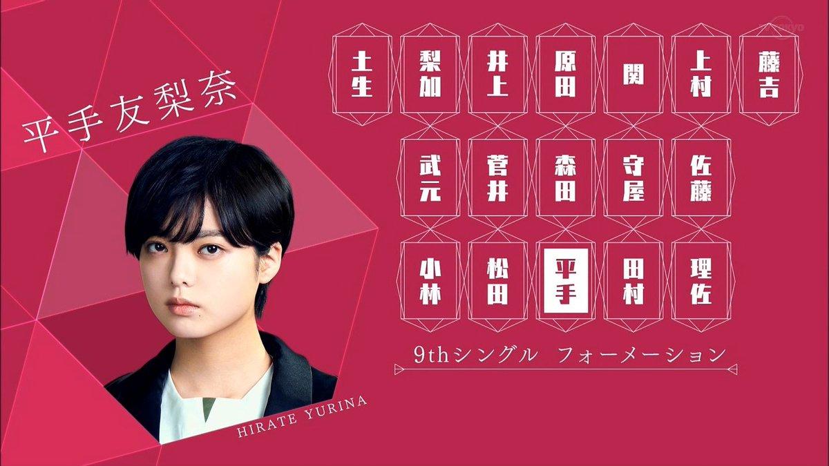 欅坂46 9thシングル