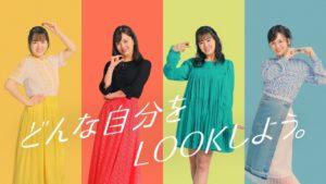 不二家LOOKのCM女優・伊原六花&CMソングmiwaの楽曲が可愛すぎる|ダンスと歌でチョコをPR。