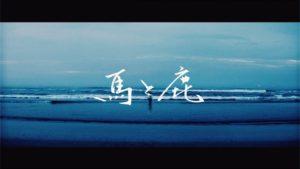 米津玄師「馬と鹿」歌詞の意味やMVフル動画を解釈&考察|ノーサイドゲーム主題歌が神曲と話題に。