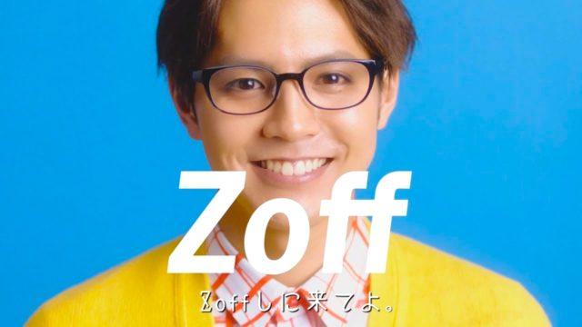 Zoff CM 片寄涼太