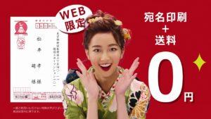 フタバ年賀状CM女優の間瀬遥花が可愛いと話題に|話題のモデルが2020最新CMに登場。