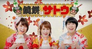 サトウの鏡餅CM女優・アイドルはNegicco!毎年恒例のかわいい3人組CMが2020年も登場。