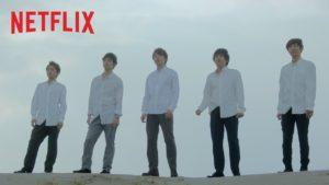 ネットフリックス最新CMの嵐バージョンが泣ける…ドキュメンタリー「ARASHI's Diary -Voyage-」が意味深で気になると話題に。