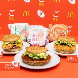 マックごはんバーガーのカロリー糖質&口コミ評判や評価まとめ|いつまでなのか販売期間もチェック。