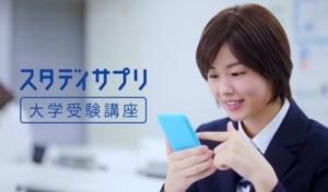 スタディサプリCM女優の竹内愛紗が可愛い|注目の女子高生女優が起用され話題に。