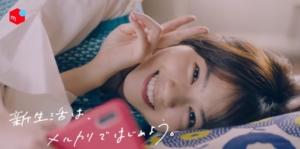 メルカリ最新CM女優の西野七瀬が可愛い|aikoの最新曲とのコラボが話題に