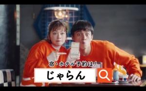 じゃらん2020CM女優&俳優キャストまとめ|小芝風花と満島真之介のカップル役がお似合いだと話題に。