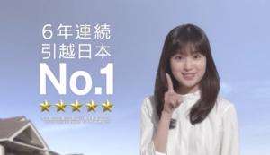 サカイ引越センターCM女優の福本莉子が可愛い|注目の東宝シンデレラ女優が出演し話題に。