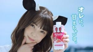 ミロハCM女優の倉科カナが可愛い|牛耳コスプレと「オレに甘えちゃいな。」キュートな台詞が可愛すぎる。
