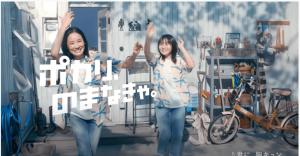 吉田羊と鈴木梨央が歌う新しいポカリスエットCMの曲が癒やされると話題に|新CMのカバー曲はYMOの「君に、胸キュン。」