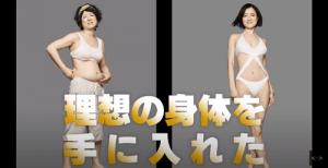 ライザップCMの女優は誰?しゅはまはるみの痩せた姿に驚愕