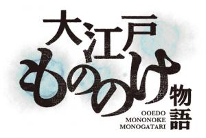 岡田健史主演のドラマ「大江戸もののけ物語」のあらすじまとめ