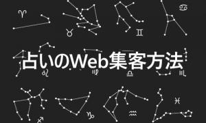 占いのWeb集客方法|無名占い師でも最速で稼げる3つのコツ