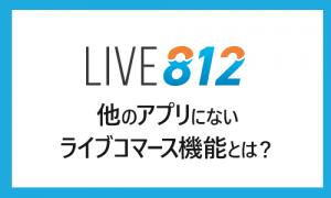 【ライブコマースとは?】LIVE812の独自機能を徹底解説|商品を購入する方法や販売できない商品、イベン...
