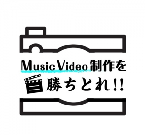 【最大100万円】LIVE812で「MusicVideo制作を勝ち取れ」企画が開催中