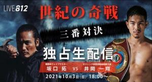 異例の対決『坂口拓VS井岡一翔』の対決がライブ配信で実現